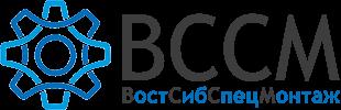 ВостСибСпецМонтаж